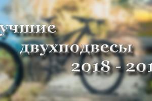 Лучшие велосипеды двухподвесы 2018 – 2019