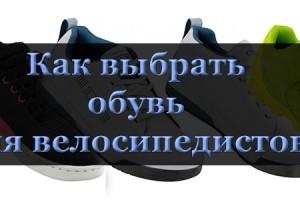 Как выбрать обувь для велосипедистов