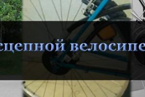 Бесцепной велосипед назначение – зачем придумали велосипед без цепи