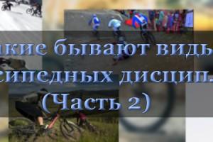Виды велосипедных дисциплин (Часть 2)