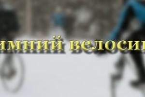 Выбор зимнего велосипеда