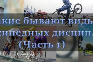 Какие бывают виды велосипедных дисциплин (Часть 1)