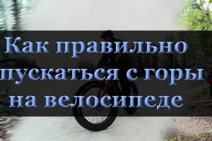 Как правильно спускаться с горы на велосипеде