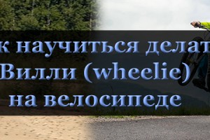 Как научиться делать Вилли (wheelie) на велосипеде