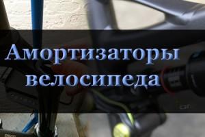 Амортизаторы велосипеда