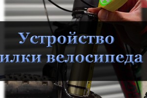Устройство передней вилки велосипеда