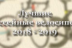 Лучшие шоссейные велосипеды 2018 – 2019