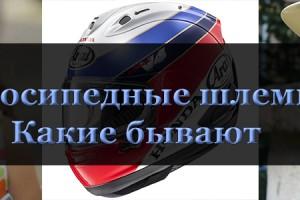 Выбираем шлем для велосипеда почему велошлем важен при катании