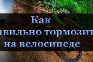 Учимся правильно и эффективно тормозить на велосипеде
