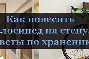 Как повесить велосипед на стену. Советы по хранению
