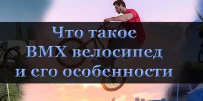 Что такое BMX велосипед и его особенности