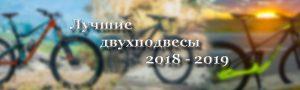 Лучшие велосипеды двухподвесы 2018 - 2019