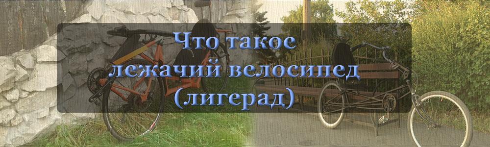 Что такое лежачий велосипед (лигерад)