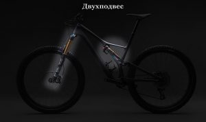 Велосипед двухподвесный