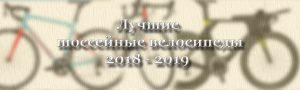 Лучшие шоссейные велосипеды 2018 - 2019