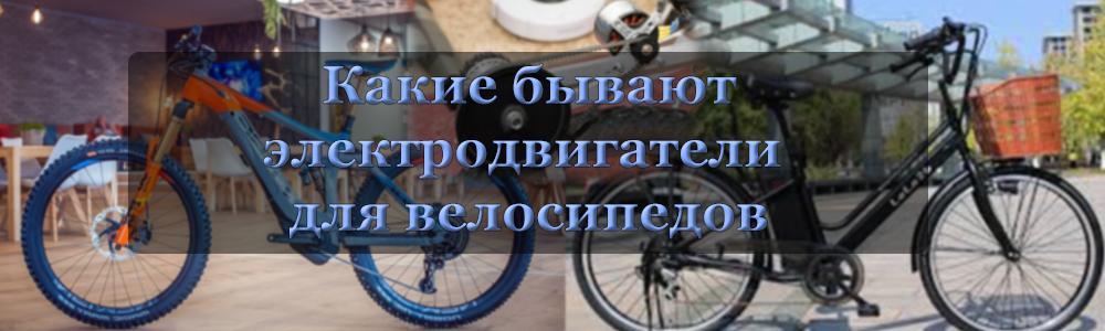 Какие бывают электродвигатели для велосипедов