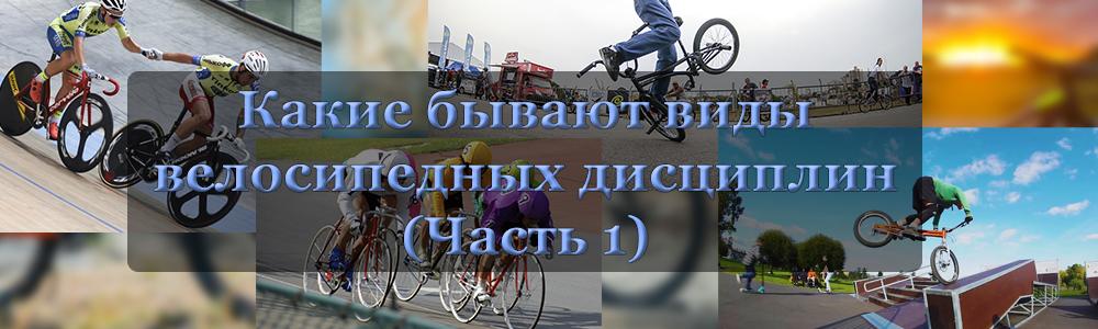 Какие бывают виды велодисциплин (Часть 1)