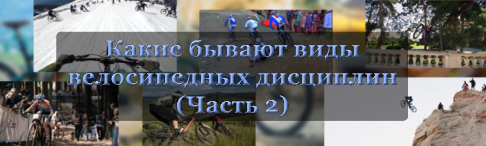 Какие бывают виды велосипедных соревнований (Часть 2)