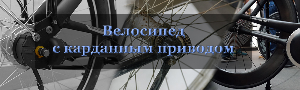 Велосипед с карданным приводом