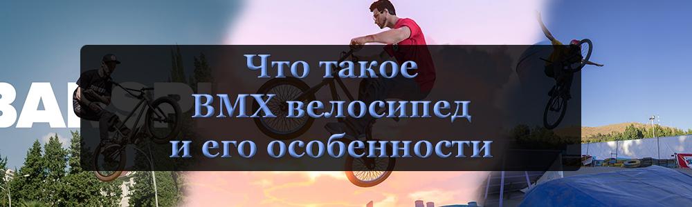 Что такое BMX и его особенности