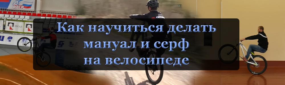 Как научиться делать мануал и серф на велосипеде