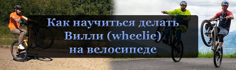 Как научиться делать wheelie