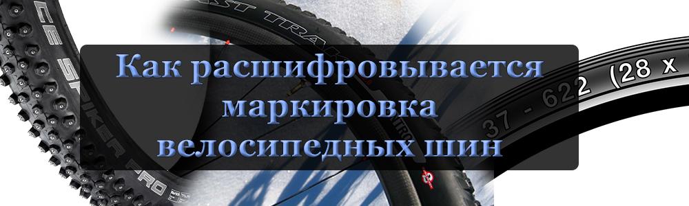 Расшифровка надписей на велопокрышках