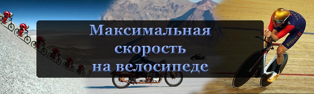 Скоростные велорекорды