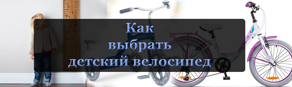 Как выбрать детский велобайк