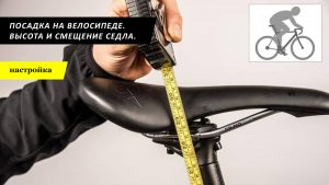 Настройки велоседла