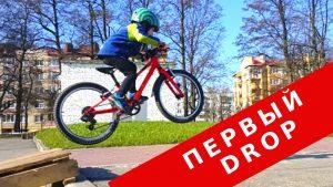 Как правильно совершать дроп (Drop) на велосипеде