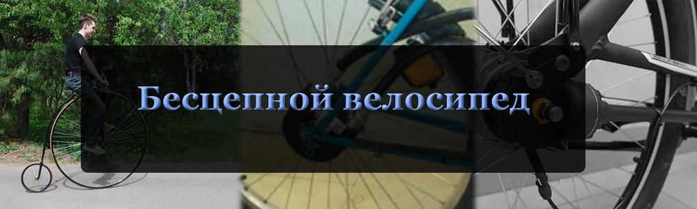 Бесцепная велотрансмиссия