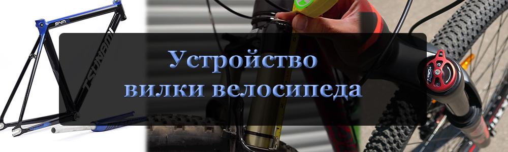 Устройство передней веловилки