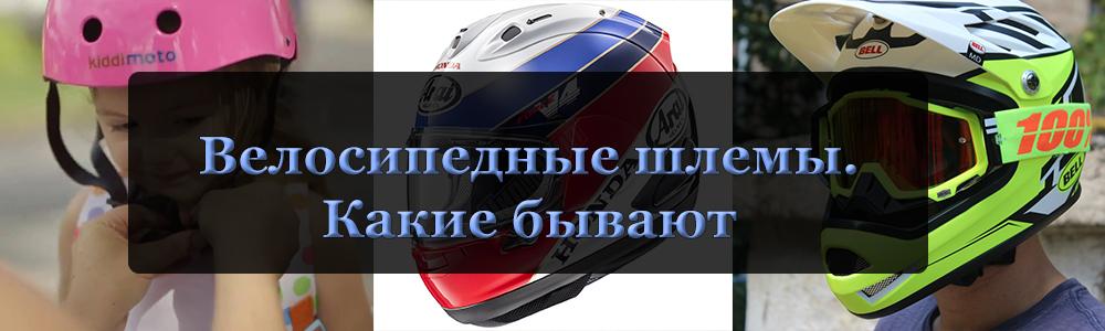 Велошлема