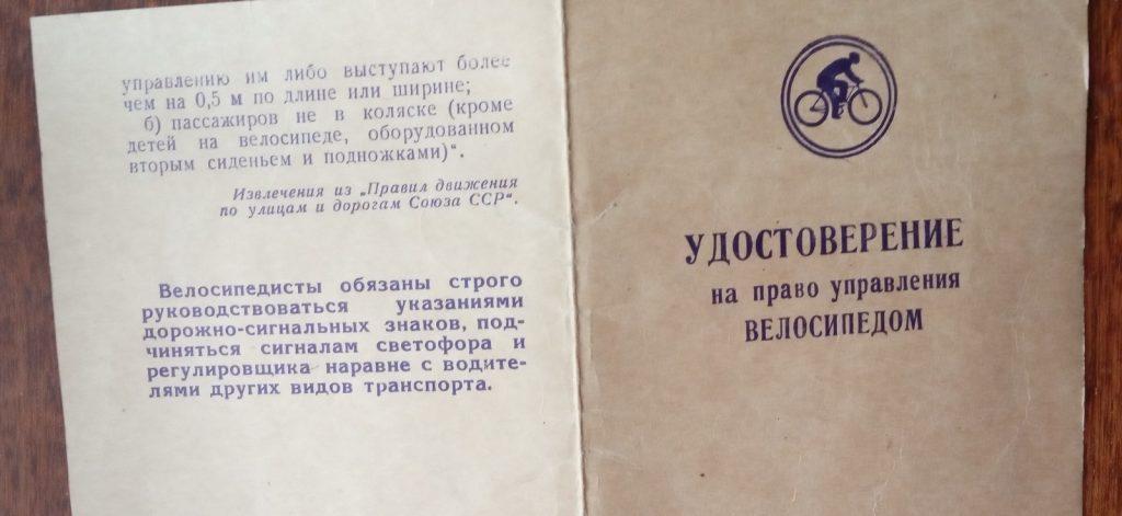 Удостоверение на велотехнику