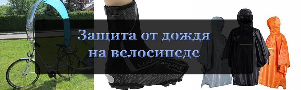 Велосипедная защита от осадков