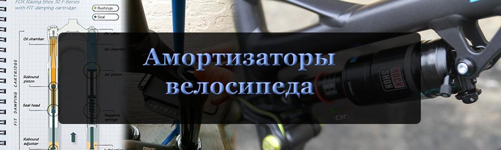 Амортизация велотранспорта