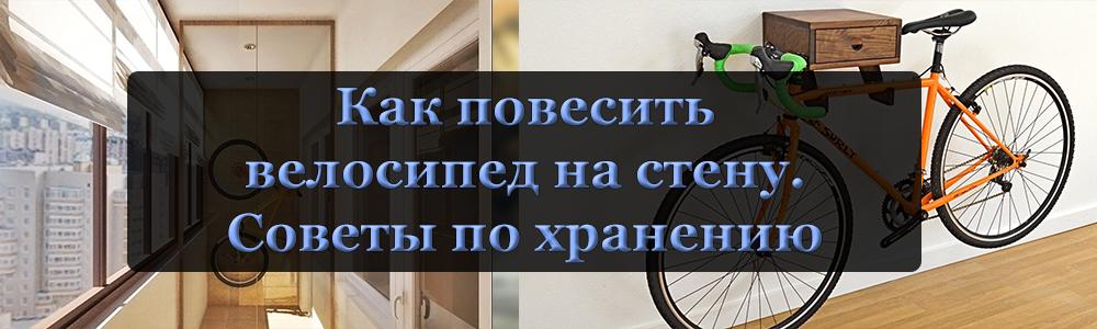 Хранение велотранспорта на вертикальной поверхности