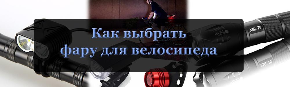 Выбор велофары