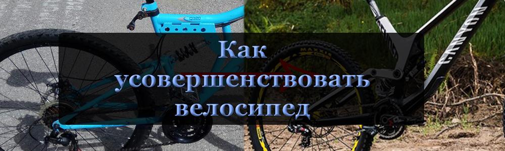 Апгрейд велотранспорта